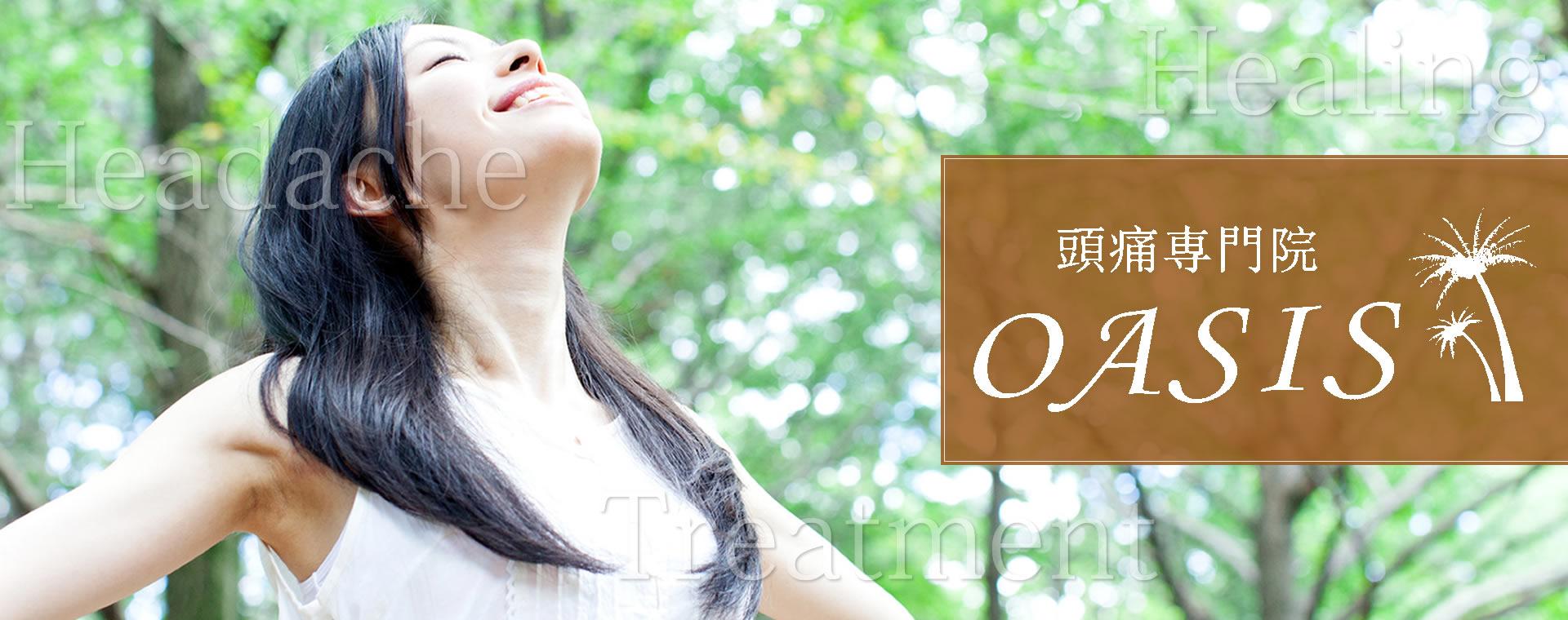 頭痛専門院 OASIS(オアシス)/東京都文京区白山/整体・マッサージ